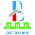 广西土木建筑工程有限公司
