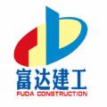 广西富达建筑工程有限公司