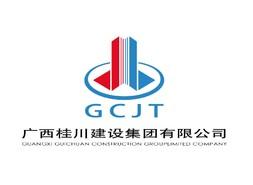 广西桂川建设集团有限公司