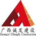 广西诚发建设工程有限公司