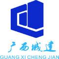 广西城建建设集团有限公司